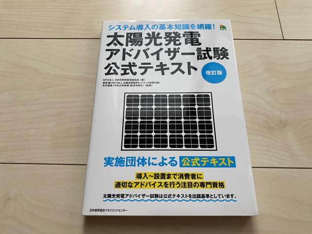 太陽光アドバイザーのテキスト